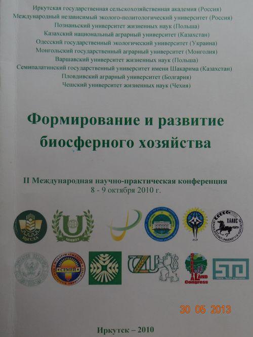 """Сборник статей II международной научно-практической конференции """"Формирование и развитие биосферного хозяйства"""" 8-9 октября 2010 года г. Иркутск"""