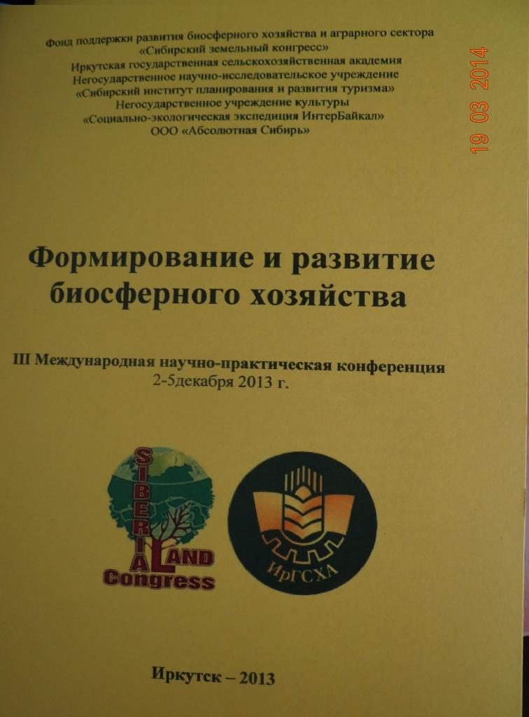 """Сборник материалов III Международной научно-практической конференции """"Формирование и развитие биосферного хозяйства"""""""