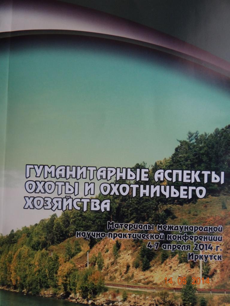 """I Международная конференция """"Гуманитарные аспекты охоты и охотничьего хозяйства"""""""