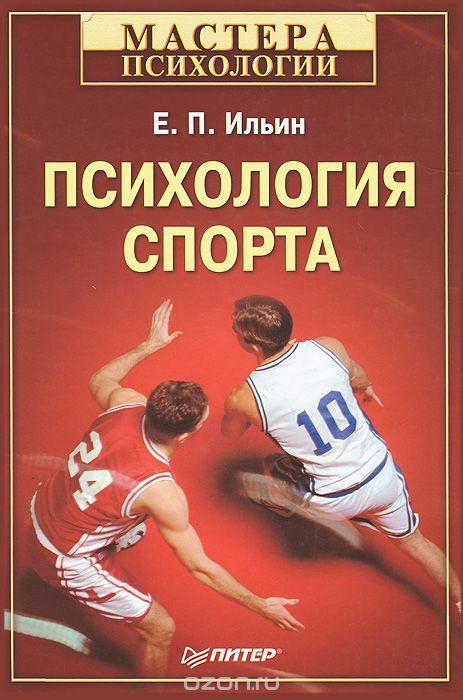 Скачать книги психология спорта