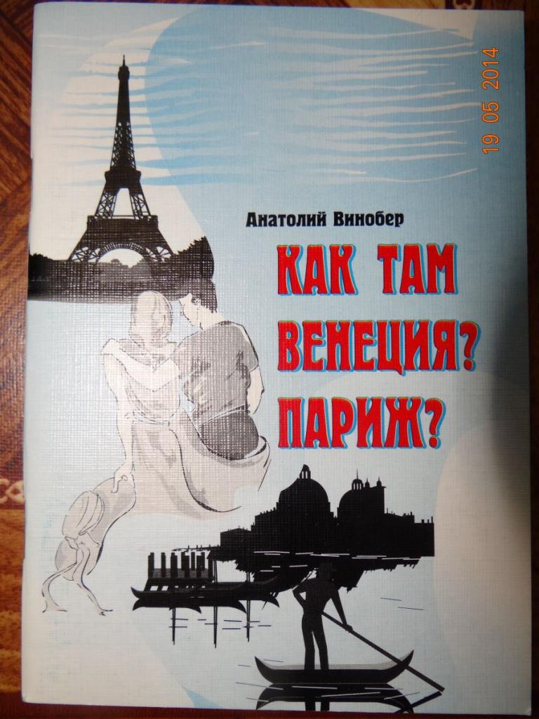 "Сборник стихов ""Как там Венеция? Париж?"""